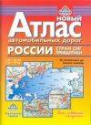 Oroszország autóatlasz - Trivium