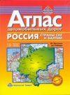 Oroszország nyugati része autóatlasz (kötött) - Trivium