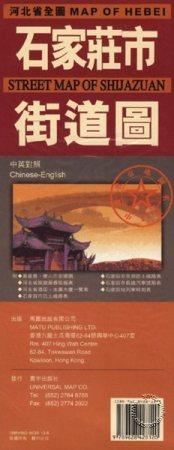 Hebei tartomány - Shijazuan város térkép - Matu Publishing