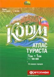 Krim-félsziget turista atlasz - Kartografija