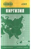 Kirgizisztán térkép - Roskartografija