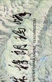 Mount Qomolangma (Sagarmatha/Mount Everest) térkép - Xi'an