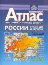 Oroszország autóatlasz (kötött) - Trivium
