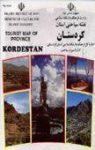 Kurdisztán tartomány autótérkép - Gita Shenassi