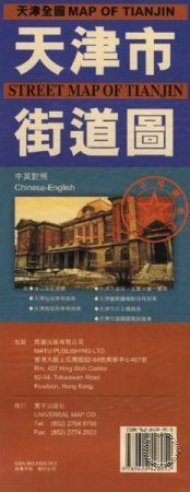 Tianjin tartomány - Tianjin város térkép - Matu Publishing