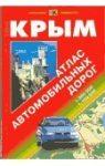 Krim-félsziget autóatlasz - Kartografija