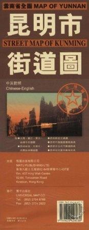 Yunnan tartomány - Kunmingh város térkép - Matu Publishing