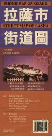 Xizang Zizhiqu (Tibet) - Lhasa térkép - Matu Publishing
