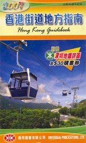 Hong Kong Guidebook & Street Atlas - Universal Press